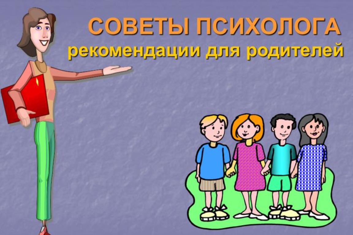 Картинки работа школьного психолога